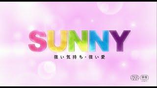 『SUNNY 強い気持ち・強い愛』特報