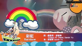 彩虹 Rainbow 敬拜MV - 兒童敬拜讚美專輯(7) 彩虹