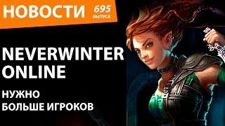 Neverwinter Online. Нужно больше игроков. Новости