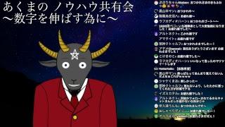 [LIVE] あくまの ノウハウ共有会〜数字を伸ばす為に〜