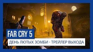 Far Cry 5: День лютых зомби - трейлер выхода | Ubisoft