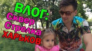 №46 ВЛОГ Харьков: Сквер Стрелка / Джамал(, 2016-07-04T07:18:44.000Z)