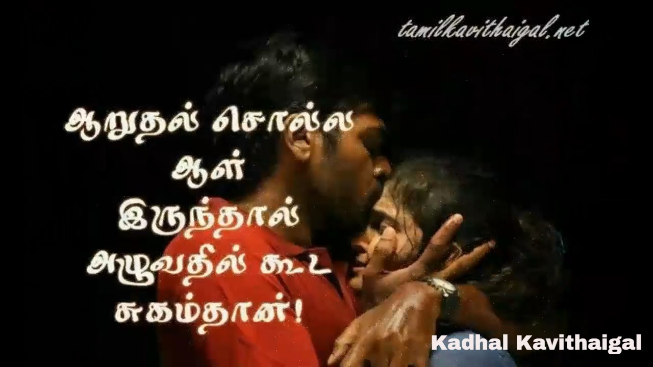 Tamil kadhal kavithaigal feel it love feel it life latest 2017 tamil kadhal kavithaigal feel it love feel it life latest 2017 altavistaventures Choice Image