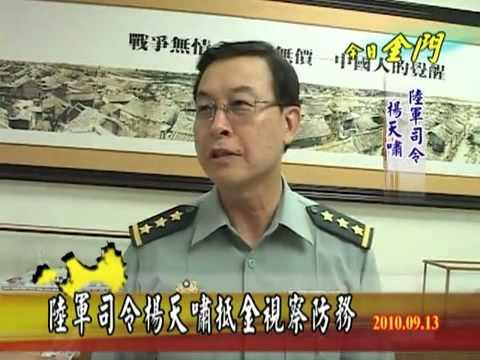 陸軍司令楊天嘯你到底會不會管理部隊啊! - YouTube