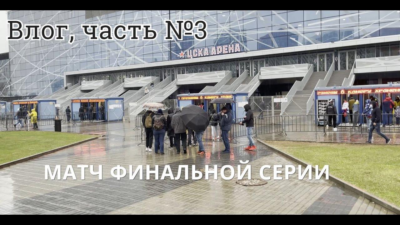Финал КХЛ (хоккей) 2021 I ЦСКА - Авангард I Влог №3