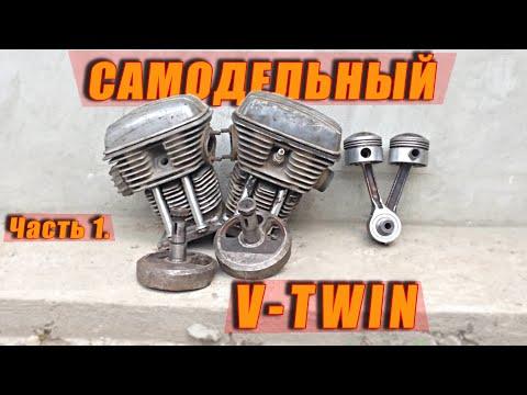 САМОДЕЛЬНЫЙ ДВИГАТЕЛЬ V-TWIN!