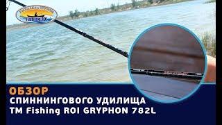 Обзор спиннингового удилища ТМ Fishing ROI «GRYPHON 782L»