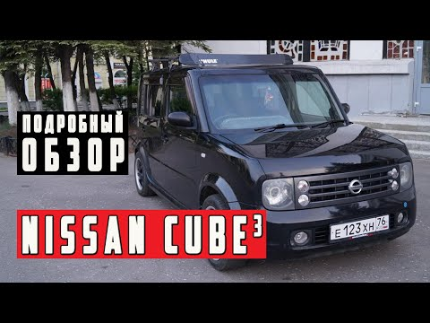 Обзор Nissan Cube³ 1.4i AT , 2003 года с пробегом 208 тыс  км