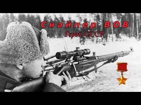 Один из лучших Снайпер Герой СССР  Смолячков Ф. А. / Снайперы ВОВ