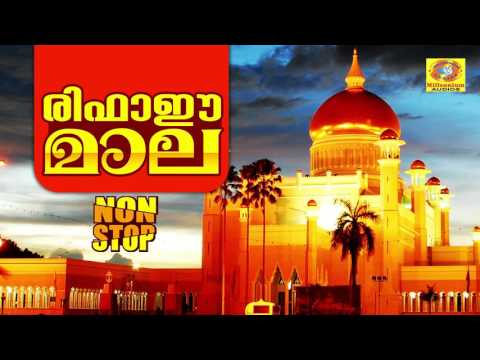 Rifai Mala | രിഫാഇ മാല | Islamic Devotional Songs | Mappilapattukrithikal | Non Stop Mappilapattukal