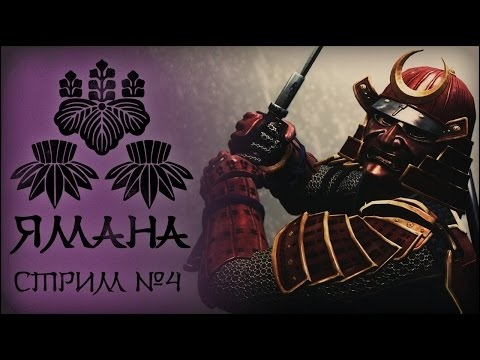 [Europa Universalis IV] Клан Ямана (The Chrysanthemum Throne) №4
