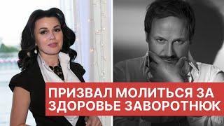 Стас Михайлов призвал россиян молиться за здоровье Заворотнюк НОВОСТИ ШОУ БИЗНЕСА