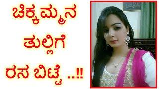 Nauty Aunty in Kannada Chikkamma Nauty Play with Me