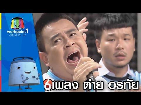 เพลงต่าย อรทัย | 16 พ.ค. 58 Full HD