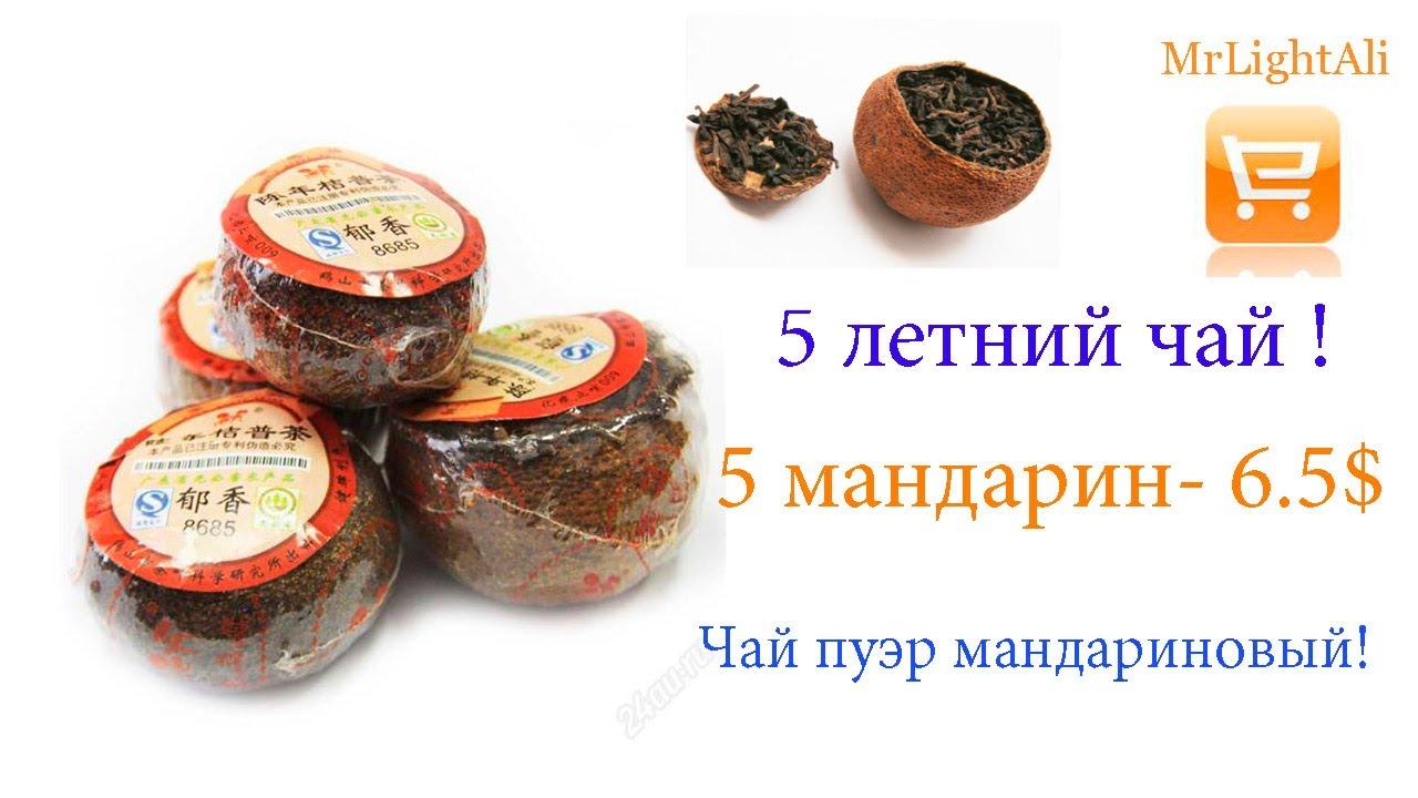 Обзор посылки чай (в мандарине) | китайский чай для похудения пуэр инструкция