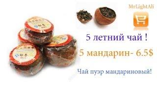 Обзор посылки чай Пуэр (в мандарине). Чай из Китая заказывали на Aliexpress (ароматный черный чай)