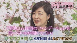 土曜あさ7時30分 『サワコの朝』4月14日は、女優・歌手の菊池桃子 ☆番組...