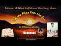 Download Roopavati - Pālayamām - Janaka Raja Kriti Manjari - Dr. M Balamuralikrishna -  012 MP3 song and Music Video