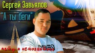 Смотреть клип Сергей Завьялов - А Ты Беги