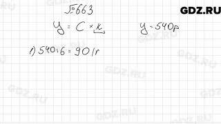 № 663 - Математика 6 класс Мерзляк