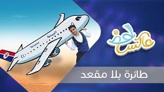 طائرة بلا مقعد  | عاكس خط  - الحلقة 3 | تقديم محمد الربع | يمن شباب