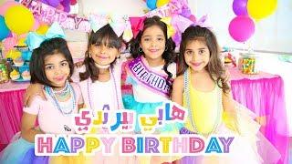 اغنيه عيدميلاد Happy birthday to you هابي بيرثدي