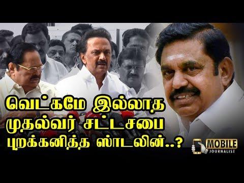 வெட்கமே இல்லாத முதல்வர், ஆளுநர்..! | M K Stalin Today Assembly Speech