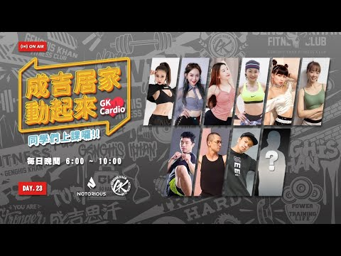 Live【成吉居家動起來】同學們上課囉 ! DAY 23 feat. 柔柔老師、Yoko老師、宇希老師、Nicole老師