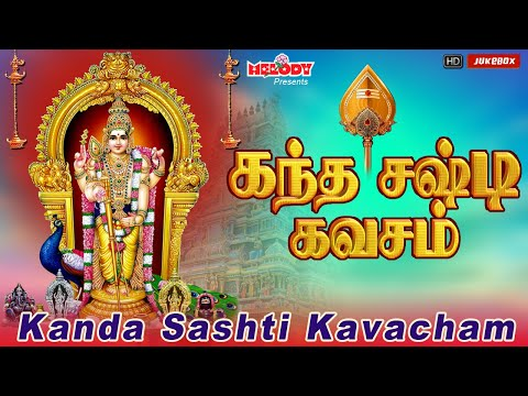 Kanda Sashti Kavasam | Murugan Songs | Tamil Devotional Song