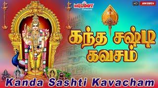 Kanda Sashti Kavacham | கந்த சஷ்டி கவசம் | Thaipusam | Murugan Songs | Kavadi Songs