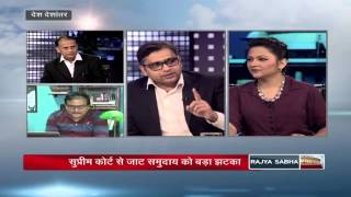 Desh Deshantar - SC scraps Jat reservation: Do we need a relook on reservation policy in India? 2017 Video