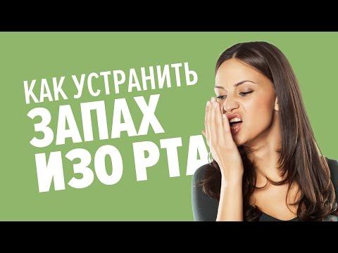 Как избавиться от запаха чеснока изо рта в домашних