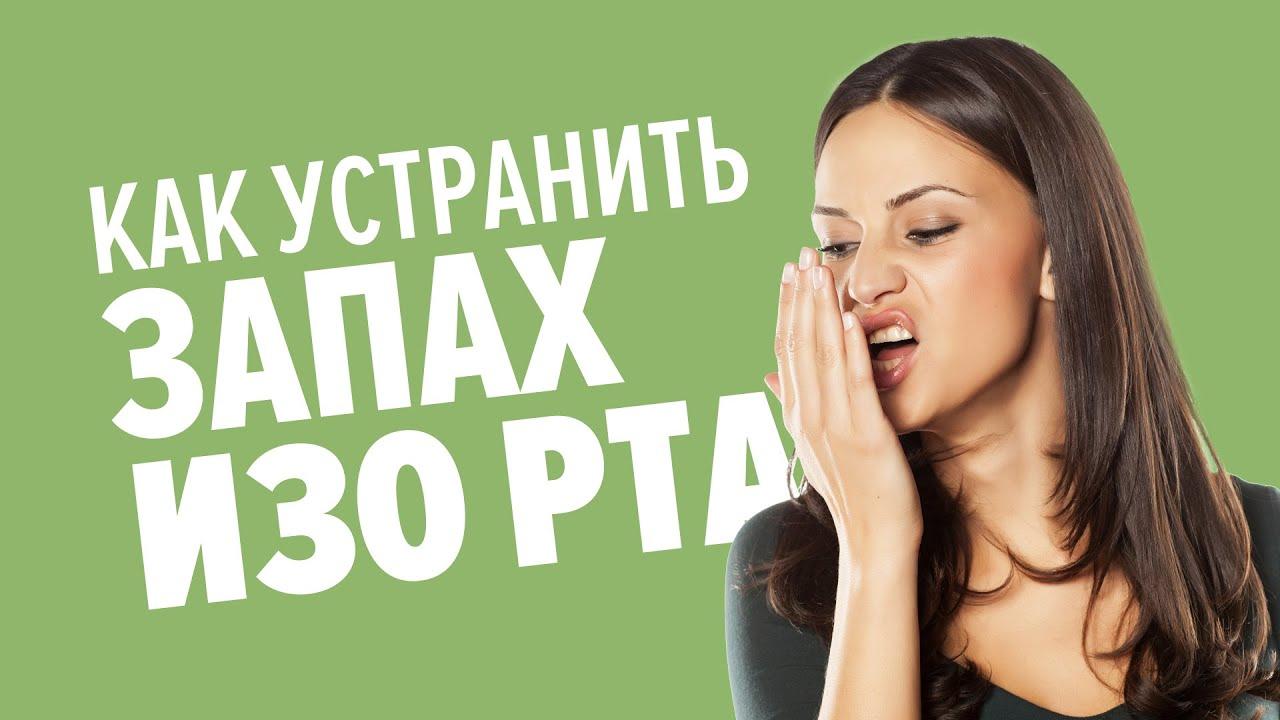 запах изо рта как называется болезнь