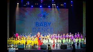 Школа танца BABYDANCE Отчетный концерт 30.04.2017