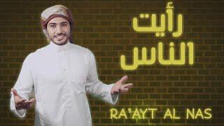 Mohamed tarek   بدون موسيقى) محمد طارق - رأيت الناس)