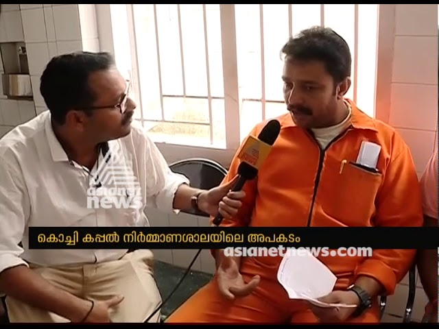 Explosion in Kochi shipyard ; witness Witness responds to Asianet News