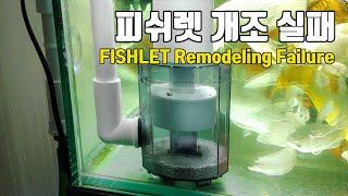피쉬렛 개조 실패! FISHLET Remodeling …