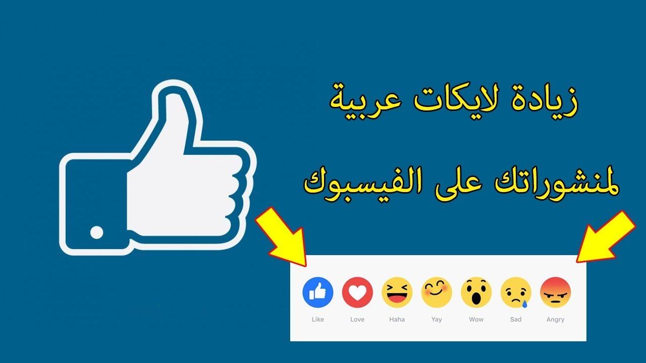 زيادة لايكات عربية لمنشوراتك على الفيسبوك 2018