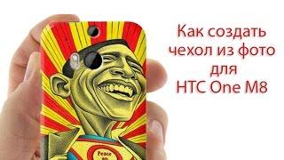 Как создать чехол из фото для HTC One M8(Хочешь уникальный чехол для HTC One M8? Стать дизайнером своего чехла: 1. Прислать фотки дизайнеру - http://iok.com.ua/sozdai..., 2014-12-02T17:07:25.000Z)