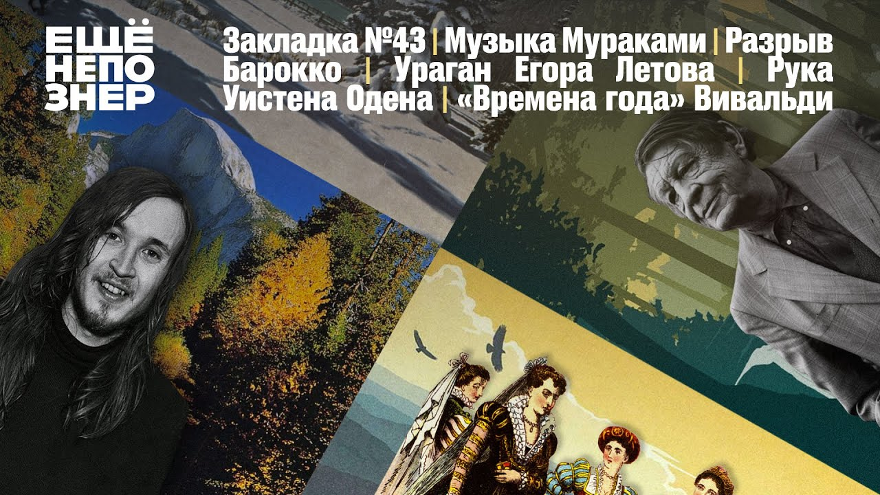 Музыка Харуки Мураками, рука Уистена Одена и ураган Егора Летова #закладка №43 #ещенепознер