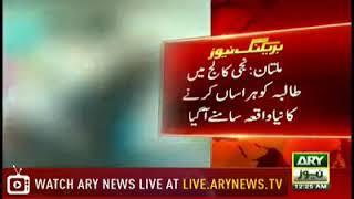 Teacher harrased his female Student in Kips Academy Multan