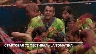 видео Фестиваль Ла Томатина