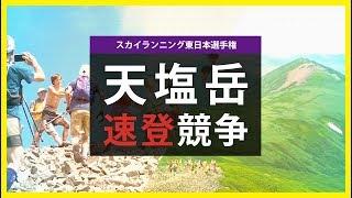 【天塩岳速登競争 2019】北海道士別市 第1回大会