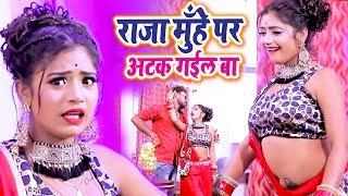 Niraj Nirala का इस गाने ने तोडा सभी गानो का रिकॉर्ड 2019 - राजा मुँहे पर अटक गईल बा