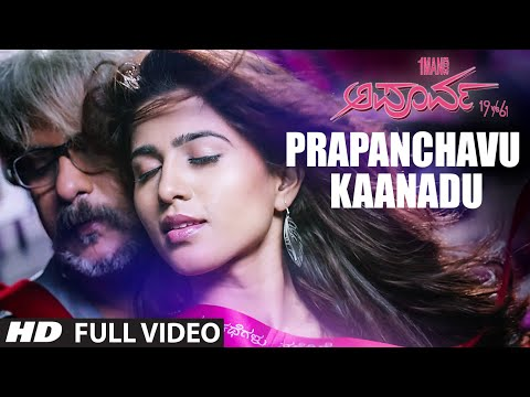 Prapanchavu Kaanadu Full Video Song ||...