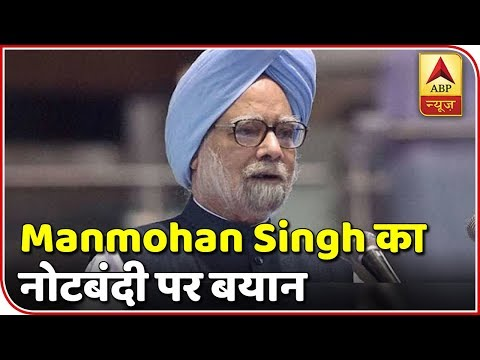 Former PM Manmohan Singh Takes On Modi Govt On Demonetisation's 2nd Anniversary   ABP News