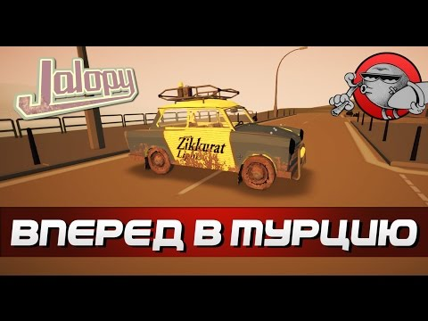 Jalopy #84 - Вперед в Турцию