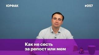 Как не сесть за репост или мем, новости партии «Россия Будущего»