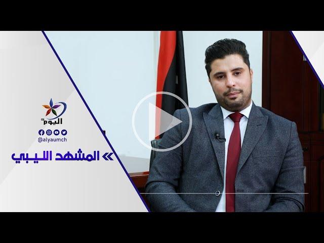 تداعيات المشهد السياسي على الانتخاباتالرئاسية والبرلمانية في ليبيا