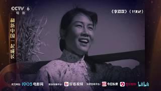 今日赏影:《李双双》对独立自主新女性的讴歌与颂扬【中国电影报道 | 20190722】